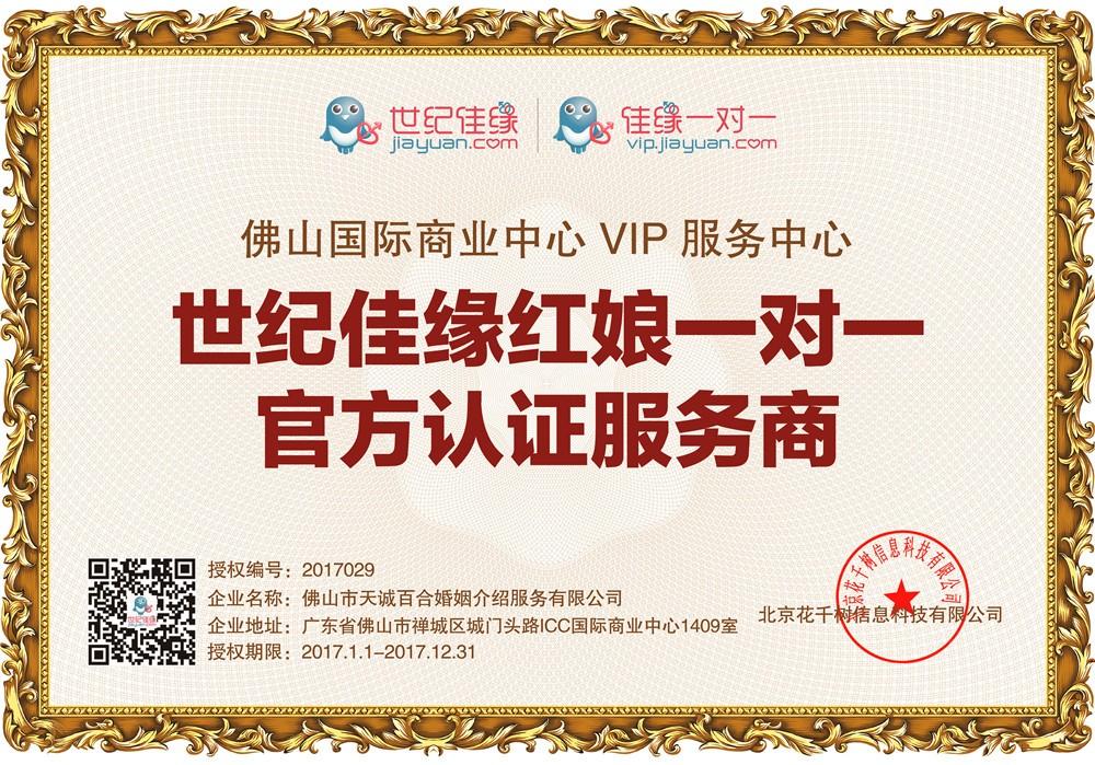 佛山国际商业中心VIP服务中心