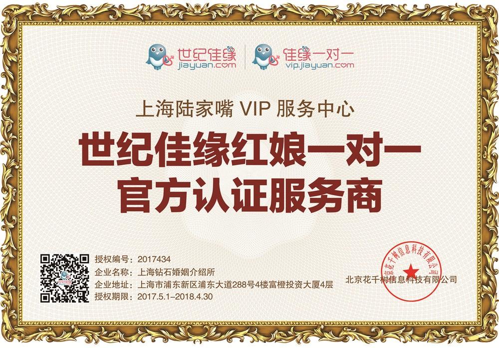 上海陆家嘴VIP服务中心