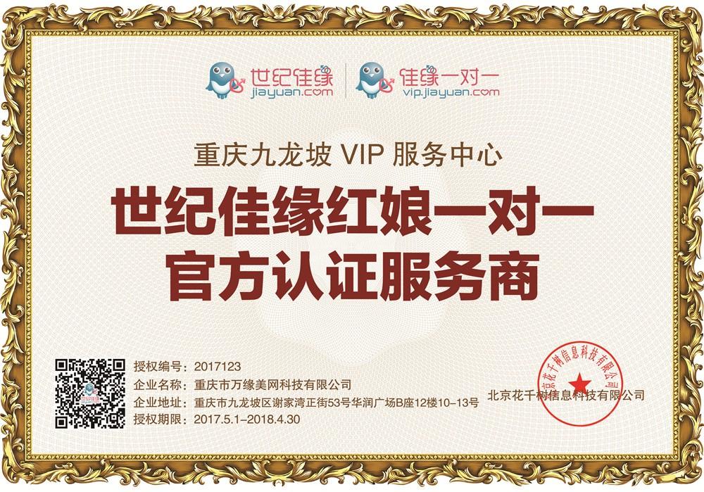 重庆九龙坡VIP服务中心