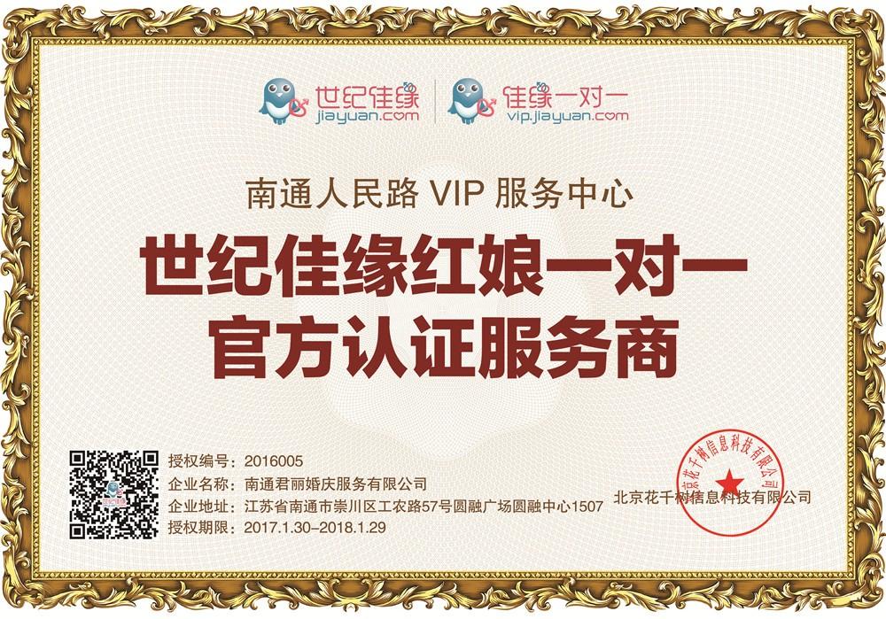 南通人民路VIP服务中心
