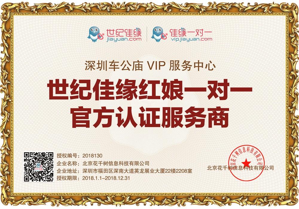 深圳车公庙VIP服务中心