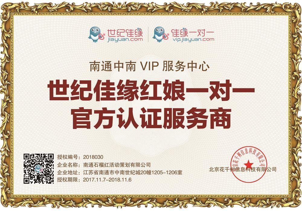 南通中南VIP服务中心
