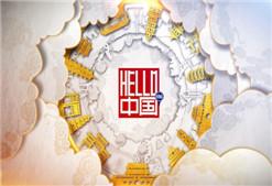 《Hello 中国》
