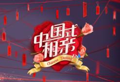 《中国式相亲》金星为你牵线搭桥
